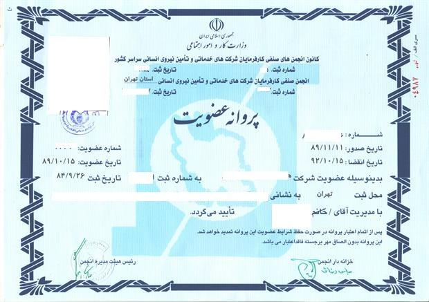 گواهینامه عضویت در انجمن خدماتی