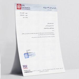تقدیرنامه بازرسی فنی فلات پژواک
