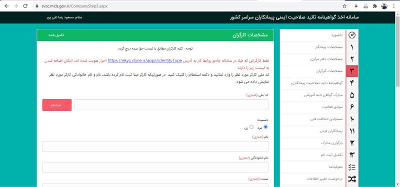 تصویر احراز هویت 3